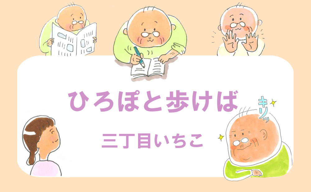 ひろぽの日課2