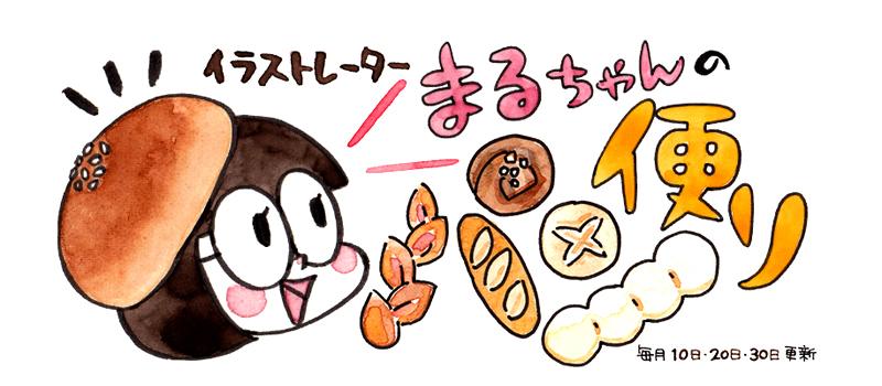 4月12日はパンの日!