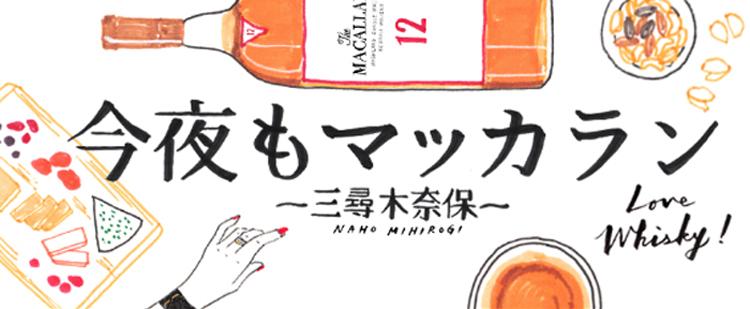 三尋木奈保のオイスター偏愛記Ⅲ