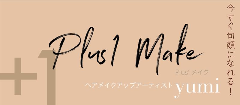 今すぐ旬顔になれる! ヘアメイクアップアーティストyumiのPlus1メイク -01 ベースメイク編ー