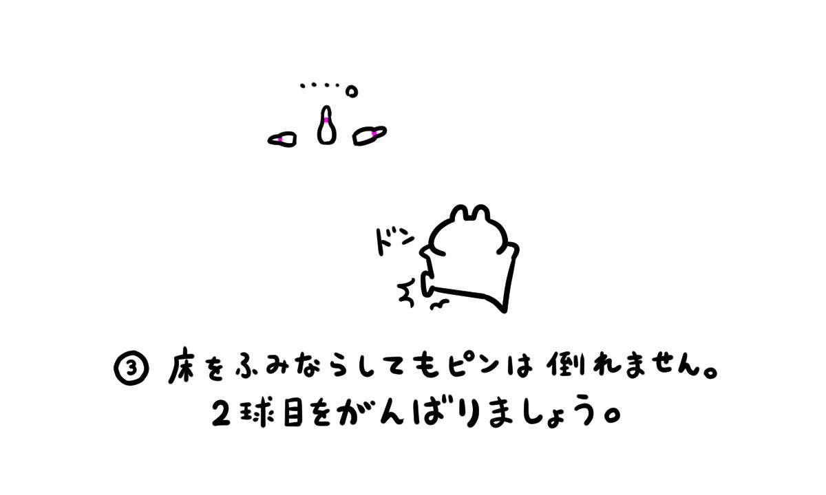 ボウリング③