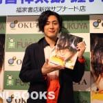 間宮祥太朗 1st PHOTO BOOK『未熟者』イベント