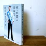 『元・中国人、日本で政治家をめざす』