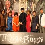 地球ゴージャスプロデュース公演Vol.14『The Love Bugs』製作発表</br>俳優・平間壮一も登壇!