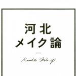 『河北メイク論』スペシャル動画【ベースメイク編】