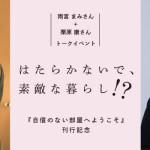 11/18(水)開催! 雨宮まみさん+栗原 康さんトークイベント「はたらかないで、素敵な暮らし⁉」