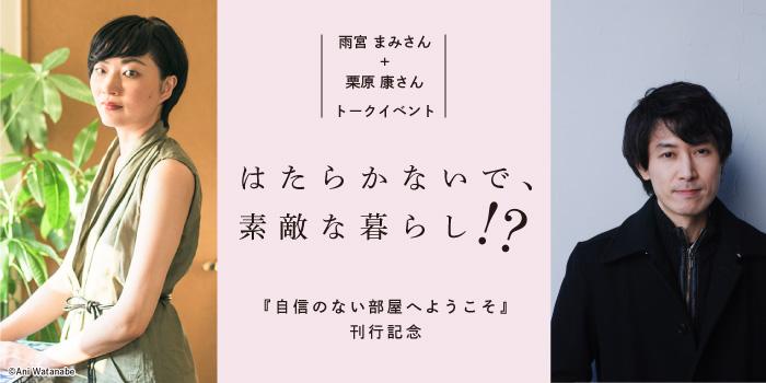 hatarakanaide_banner