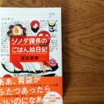 『シノダ課長のごはん絵日記』