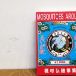 『蚊がいる』