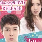 【受付終了/PRESENT】 韓国ドラマ『匂いを見る少女』 Blu-ray & DVDリリース記念 オリジナルQUOカードをプレゼント
