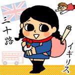 イギリスでのありえない日常を描いたコミックエッセイ『三十路だけどロンドン暮らし』
