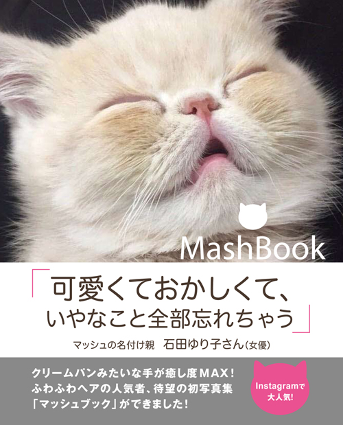 MASH COVER_out