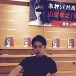 +act.編集部発 実録!山田孝之 激押し!行商列島24時 ⑫函館編