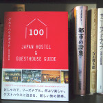 『ゲストハウスガイド100 -Japan Hostel &Guesthouse Guide-』