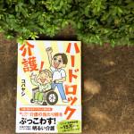 読書のプロ! 書店員さんおすすめの新刊本『ハードロック介護!』