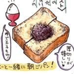 ほっこり美味しい! 和のパンを食べよう