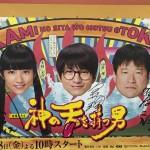 【受付終了/PRESENT】ドラマ『神の舌を持つ男』DVD&Blu-ray BOX発売!  抽選で1名様にキャストサイン入りポスターをプレゼント!