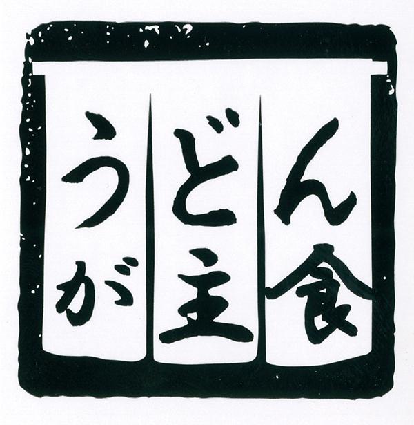udongasyushoku
