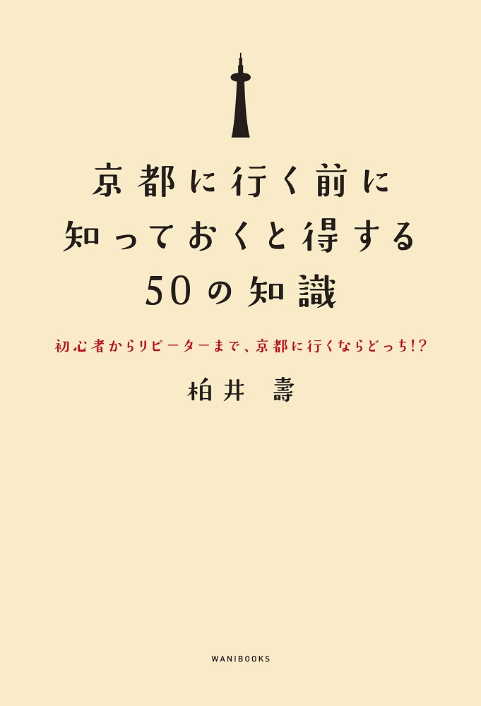 kyoto-cover_JPEG用