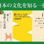 【電子書籍 配信中】日本をじっくり味わえる3タイトル