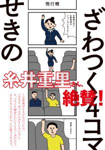『せきの4コマ』カバー・帯_入稿0708