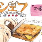 「パン好き必見!」の映画