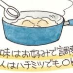 """年末年始のお疲れ気味の胃に""""大人のパン粥"""""""