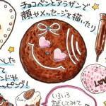バレンタインに!パンで作るチョコのお菓子