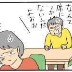 第1回:夫にイライラ…不満だらけの夫婦関係をどうする?【前編】