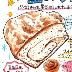 ミルキーウェイ、スピカ…etc.星の名前のパンを買いに行こう!