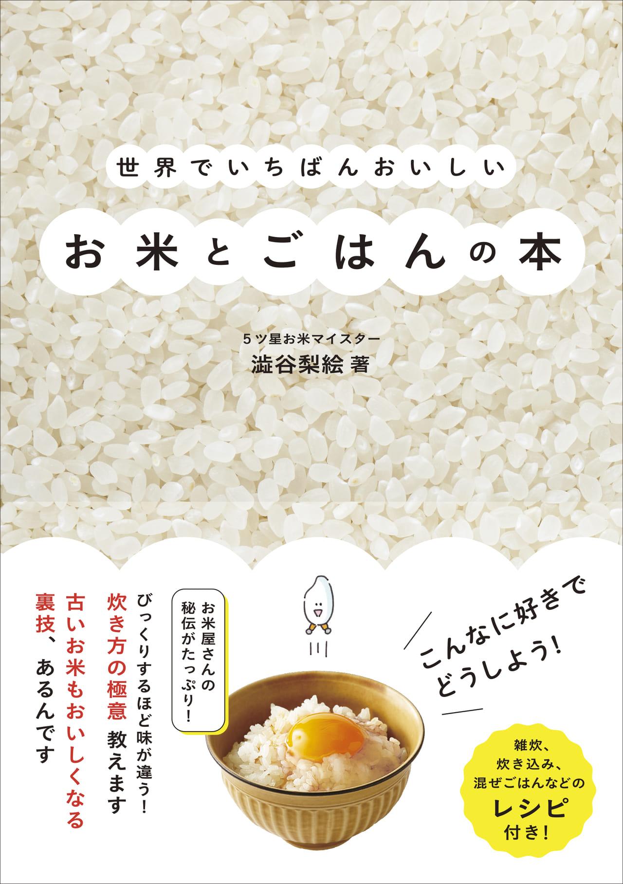 okome-gohan_cover+obi_JPEG用