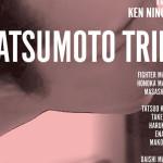 二宮健監督の最新作『MATSUMOTO TRIBE』公開記念! 新鋭の映画監督4人による超スペシャル座談会! 【前編】