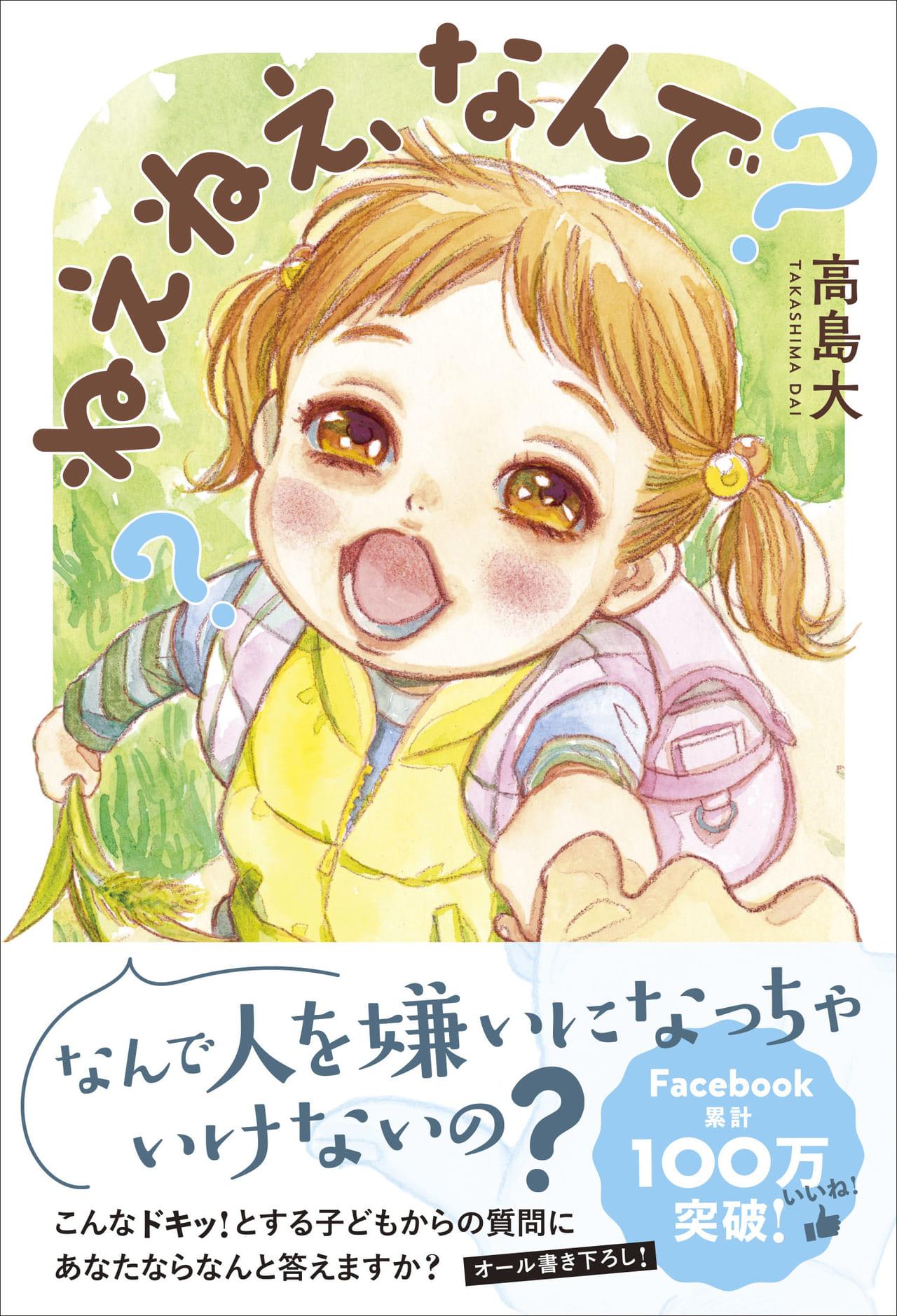 nande_cover+obi_JPEG用