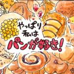 「まるちゃんのパン便り」、最終回です!