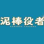 【PRESENT】映画『泥棒役者』完成披露試写会に15組30名様をご招待!