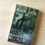 『東京発 半日旅』