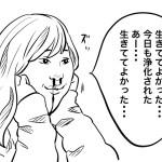 【日本〇〇ブス図鑑】2次元科/BLブス