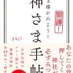 【星の景色2018 ~上半期~】yujiさんが占う来年の運勢は?