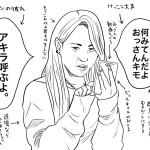 【日本〇〇ブス図鑑】威嚇型/元ヤンブス