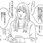 【日本〇〇ブス図鑑】承認欲求型/不幸自慢ブス
