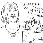 【日本〇〇ブス図鑑】自分磨き科/オーガニックブス