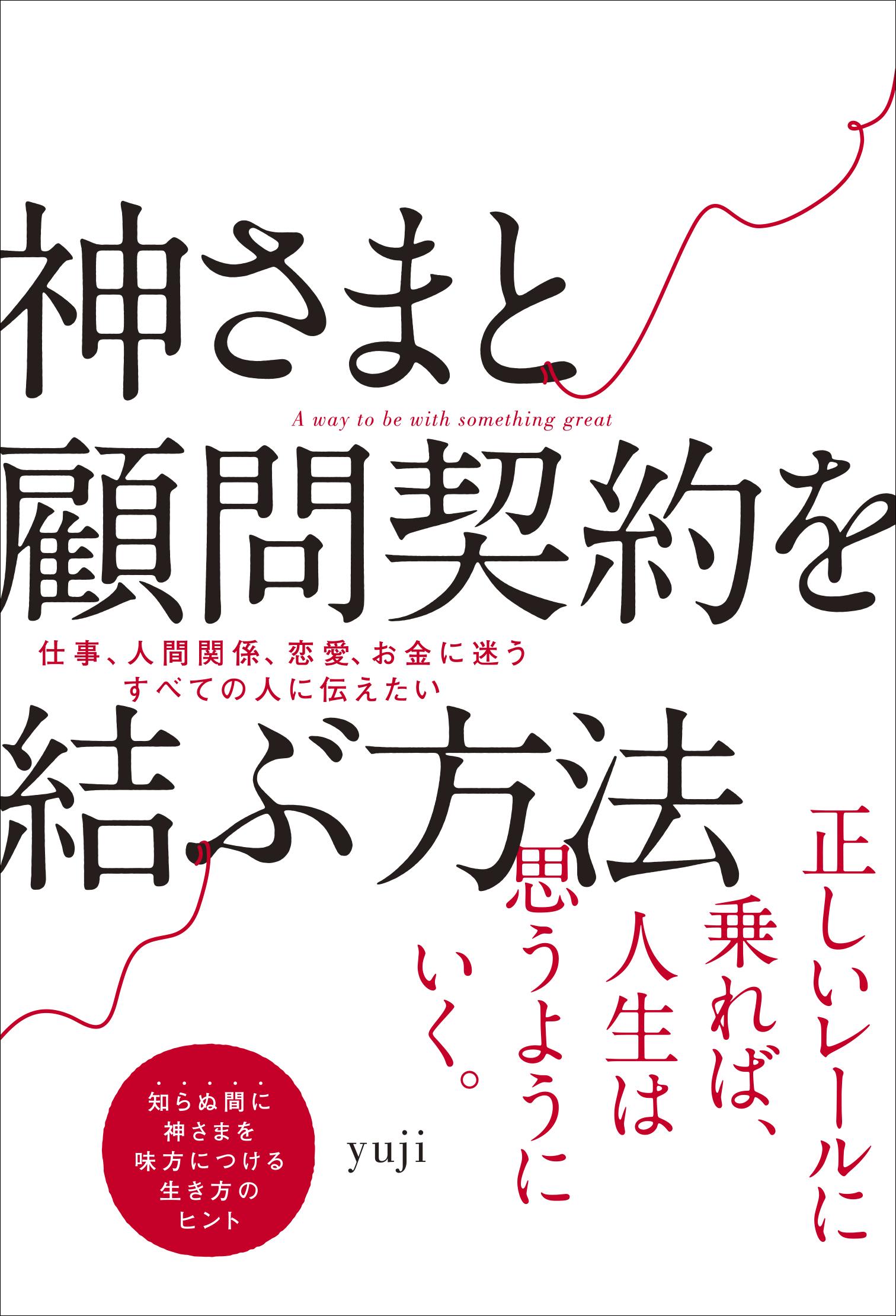 komon_cover+obi_JPEG用