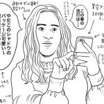 【日本〇〇ブス図鑑】自分磨き科/美容アプリブス