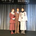 宝塚歌劇 雪組公演『凱旋門 -エリッヒ・マリア・レマルクの小説による-』『Gato Bonito!! ~ガート・ボニート、美しい猫のような男~』制作発表会