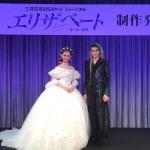 宝塚歌劇 月組公演『エリザベート-愛と死の輪舞(ロンド)-』制作発表会