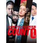 """大日本プロレス写真集『COUNT 0』<br>写真展『COUNT 0""""Another Story""""』"""