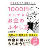 """「なんとなく貯金」からは卒業!<br> """"1000円投資""""で効率よく貯蓄を増やそう"""