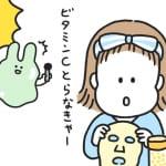 Report.6 ビタミンC