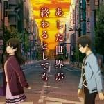 【PRESENT】映画『あした世界が終わるとしても』原作小説を3名様にプレゼント!