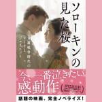 話題の映画が小説に! <br>日露戦争時代のロミオとジュリエット
